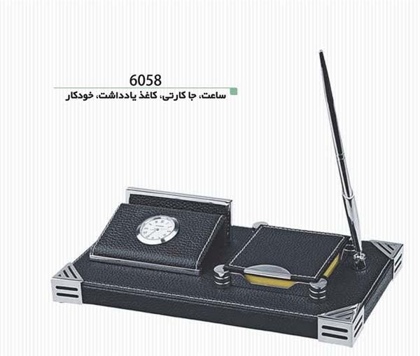 ست ساعت و جا خودکاری 6058