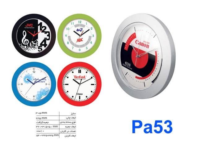ساعت دیواری قاب پهن PA53