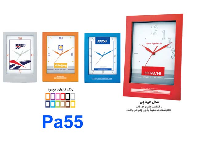 ساعت دیواری PA55